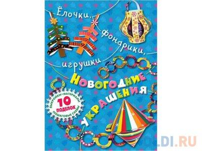 Товар почтой Елочки, фонарики, игрушки. Новогодние украшения своими руками Эксмо 71888