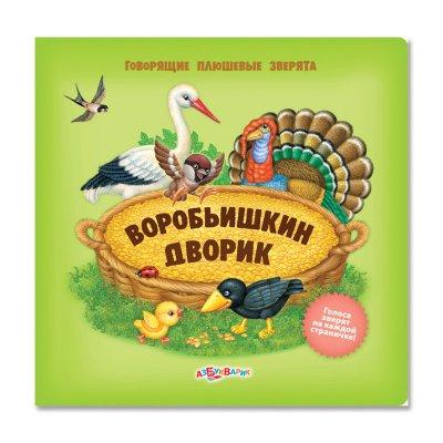 Товар почтой Игрушка Азбукварик Воробьишкин дворик 9785402007833