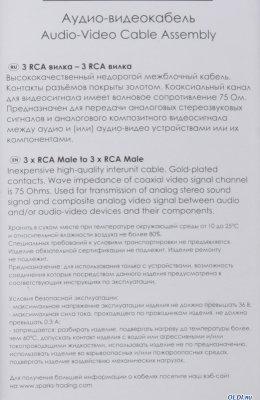 Товар почтой Кабель 3xRCA/3xRCA 1.8 м Belsis SG1115 Sparks GOLD, композитное видео+стерео-аудио