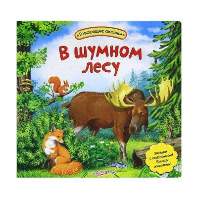 Товар почтой Игрушка Азбукварик В шумном лесу 9785490000037